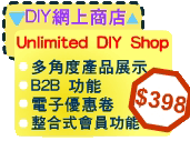 無限DIY網上商店 Unlimited DIY Shop Web Hosting