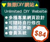 Unlimited DIY Website
