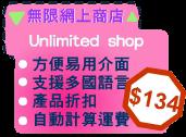 Unlimited Shop