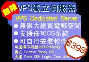 VPS Dedicated Server