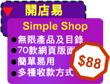 Simple Shop 開店易