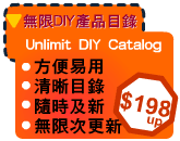 無限DIY產品目錄 Unlimited DIY Catalog Web Hosting